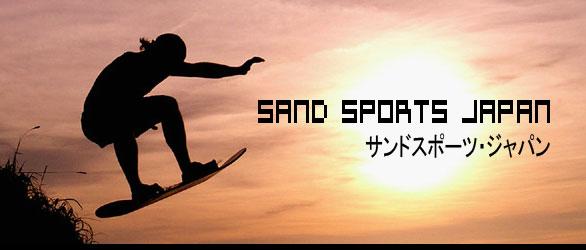 サンド ボード